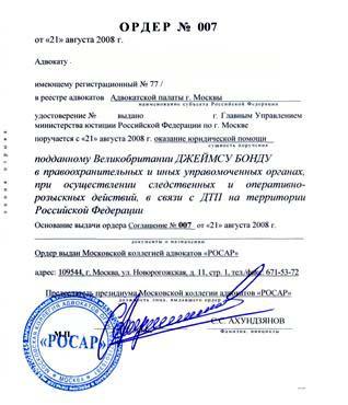 Договор аренды офиса между юридическими лицами: образец 2018 года.